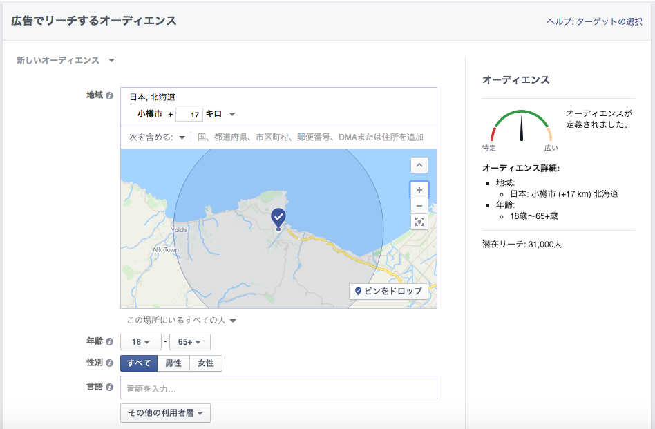 Facebook広告の地域限定配信