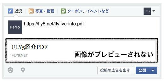 Facebookの投稿ではPDFがプレビューされない