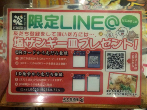 LINE@事例。炎