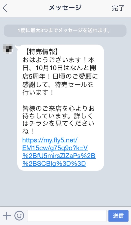 LINE@メッセージ送信画面