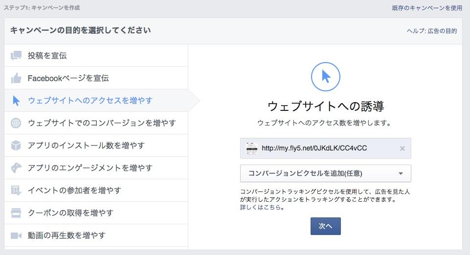 Facebook広告ステップ1