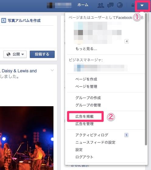 Facebook広告手順